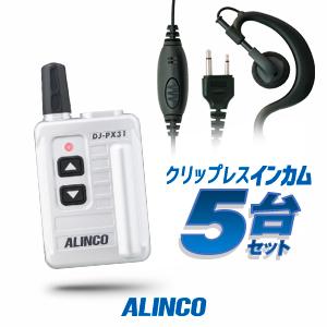 6月はエントリーで毎日全品5倍! イヤホンマイク5台セット トランシーバー アルインコ DJ-PX31 (+クリップレスS×5) / 特定小電力トランシーバー 無線機 インカム ALINCO DJ-PX31B DJ-PX31S