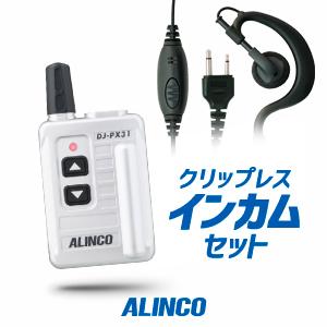 イヤホンマイクセット トランシーバー アルインコ DJ-PX31 (+クリップレスS×1) / 特定小電力トランシーバー 無線機 インカム ALINCO DJ-PX31B DJ-PX31S