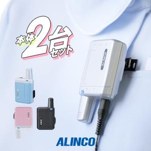 2台セット トランシーバー アルインコ DJ-PX5 / 特定小電力トランシーバー 無線機 インカム ラペルトーク ナノシーバー ALINCO