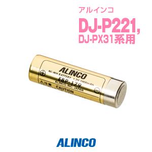 アルインコ バッテリーパック EBP-179 [単3乾電池1本モデル用]/ 特定小電力トランシーバー 無線機 インカム アルインコ用 バッテリー 充電池 ALINCO DJ-P221 DJ-P222
