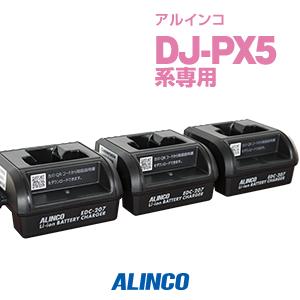 アルインコ 3人用連結チャージャーセット EDC-207 ( EDC-207A×1,EDC-207R×2)/ 特定小電力トランシーバー 無線機 インカム アルインコ用 バッテリー 充電池 ALINCO DJ-PX5