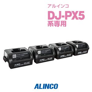 アルインコ 4人用連結チャージャーセット EDC-207 (EDC-207A×1,EDC-207R×3)/ 特定小電力トランシーバー 無線機 インカム アルインコ用 バッテリー 充電池 ALINCO DJ-PX5
