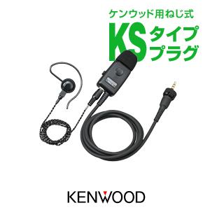 ケンウッド イヤホンマイク EMC-15(業務仕様) [KSプラグ] /特定小電力トランシーバー 無線機 インカム ケンウッド専用 KENWOOD UBZ-M31 UBZ-M51 TPZ-D510 TPZ-D553MCH TPZ-D553SCH TPZ-D553