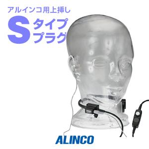 アルインコ(ALINCO) 咽喉イヤホンマイク EME-39A [Sプラグ] / 特定小電力トランシーバー 無線機 インカム アルインコ用 DJ-CH202 DJ-CH201 DJ-PB20 DJ-PA20 DJ-P20 DJ-PB27 DJ-PX31 DJ-PX3 DJ-CH1