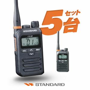 5台セット トランシーバー スタンダード FTH-314 / 特定小電力トランシーバー 無線機 インカム 防水 八重洲無線 ヤエス バーテックススタンダード YAESU STANDARD FTH-314L FTH-307 FTH-308