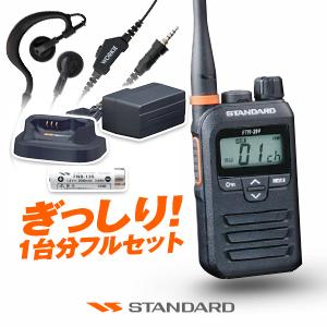 [1台分フルセット] スタンダード トランシーバー FTH-314 (+ ワーキーYS×1,FNB-135×1,SBH-31×1) / 特定小電力トランシーバー 無線機 インカム 八重洲無線 ヤエス YAESU STANDARD FTH-314L FTH-307 FTH-308