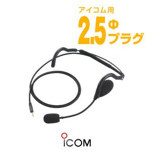 アイコム(iCOM) ヘッドセット HS-95(送信スイッチ別売) [2.5φ1ピンプラグ] / 特定小電力トランシーバー 無線機 インカム アイコム用 IC-4110 IC-4100 IC-4110D IC-4188W