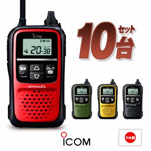 10台セット トランシーバー アイコム IC-4110 / 特定小電力トランシーバー 無線機 インカム ウィズコール iCOM WITHCALL IC-4110K IC-4110R IC-4110Y IC-4110G