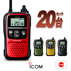 20台セット トランシーバー アイコム IC-4110 / 特定小電力トランシーバー 無線機 インカム ウィズコール iCOM WITHCALL IC-4110K IC-4110R IC-4110Y IC-4110G