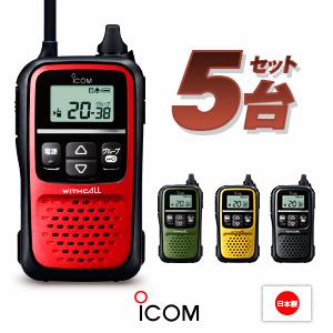 [5台セット] アイコム トランシーバー IC-4110 / 特定小電力トランシーバー 無線機 インカム ウィズコール iCOM WITHCALL IC-4110K IC-4110R IC-4110Y IC-4110G