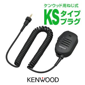 ケンウッド スピーカーマイク KMC-55 [KSプラグ] /特定小電力トランシーバー 無線機 インカム 防水 ケンウッド専用 KENWOOD UBZ-M31 UBZ-M51 TPZ-D510 TPZ-D553MCH TPZ-D553SCH TPZ-D553