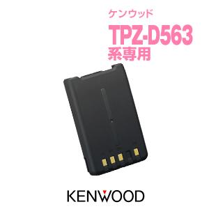 ケンウッド 標準バッテリーパック KNB-75L /特定小電力トランシーバー 無線機 インカム バッテリー 充電池 ハイパーデミトス KENWOOD TPZ-D553SCH TPZ-D553MCH TPZ-D553