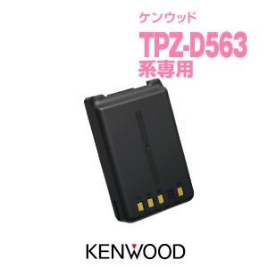 ケンウッド ラージバッテリーパック KNB-76L / デジタル簡易無線 登録局 5W 無線機 免許不要 ハイパーデミトス KENWOOD HYPERDEMITOSS TPZ-D553SCH TPZ-D553MCH TPZ-D553