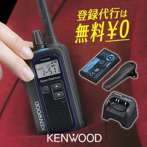 トランシーバー ケンウッド TPZ-D510 / デジタル簡易無線 登録局 2W 無線機 インカム 免許不要 防水 ハイパーデミトス KENWOOD HYPERDEMITOSS