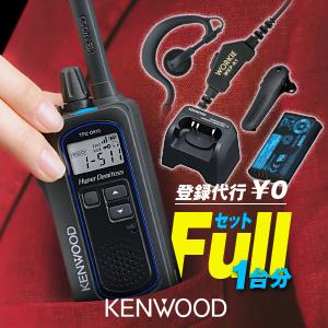 1台フルセット トランシーバー ケンウッド TPZ-D510 (+ ワーキー耳かけKS×1) / デジタル簡易無線 登録局 2W 無線機 インカム 免許不要 防水 ハイパーデミトス KENWOOD HYPERDEMITOSS