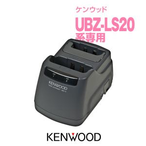 ケンウッド ツインバッテリーチャージャー UBC-2[G] / 特定小電力トランシーバー 無線機 インカム ケンウッド デミトス20 KENWOOD DEMITOSS UBZ-LP20 UBZ-LM20 UTB-10