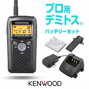 6月はエントリーで毎日全品5倍! トランシーバー ケンウッド UBZ-BM20R (バッテリー・充電器セット) / 特定小電力トランシーバー 無線機 インカム 防水 デミトスプロ KENWOOD DEMITOSS PRO