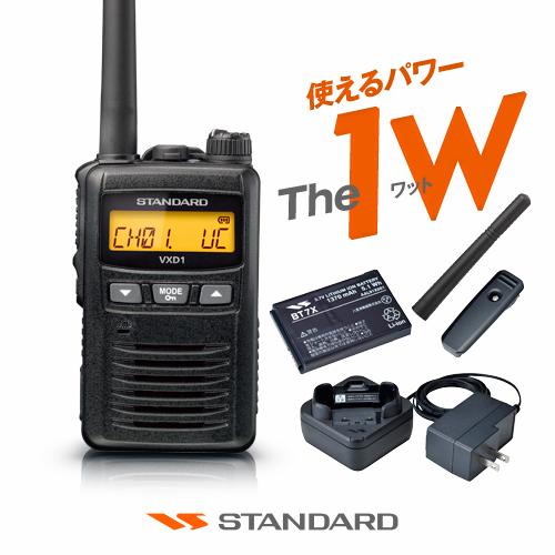 ハイパワー トランシーバー スタンダード VXD1 / デジタル簡易無線 登録局 1W 無線機 インカム 八重洲無線 ヤエス バーテックススタンダード YAESU STANDARD 小型 飛距離 防水 免許不要