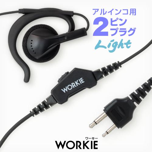 即日発送 2ピンプラグのアルインコトランシーバー用 ワーキーイヤホンマイク廉価版の便利な耳かけ付スピーカータイプ 2月は毎日エントリーで全品5倍 ワーキー 耳かけ付スピーカーストレートイヤホンマイク ライト Sプラグ 無線機 DJ-CH1 DJ-CH202 受賞店 セットアップ WORKIE DJ-PX31 特定小電力トランシーバー インカム