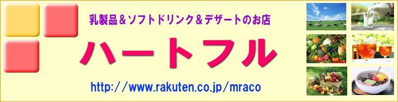 ハートフル:ソフトドリンクと乳製品のお店♪5,200円以上お買い上げで送料無料!