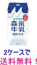 送料無料 安心の実績 高価 買取 迅速な対応で商品をお届け致します 強化中 森永牛乳プリズマ200 200ml×48本 2ケース分 楽ギフ_のし 常温保存可能 成分無調整牛乳