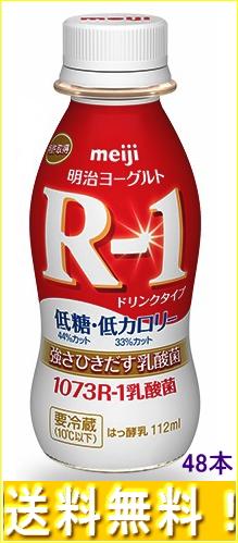 送料無料 ※ラッピング ※ 明治 ヨーグルトR-1ドリンク低糖 低カロリー はっ酵乳 乳酸菌 要冷蔵 112ml×48本 高い素材