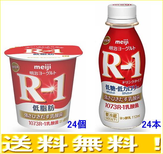 送料無料 明治 ヨーグルトR-1低カロリーセット 正規逆輸入品 食べるタイプ:24個 要冷蔵 ドリンク:24本 乳酸菌 激安価格と即納で通信販売 はっ酵乳