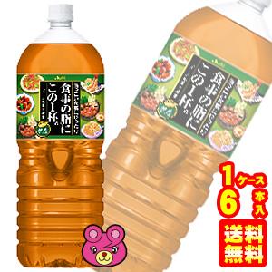 【1ケース】 アサヒ 食事の脂にこの1杯。 緑茶ブレンド PET 2L×6本入 2000ml 【北海道・沖縄・離島配送不可】