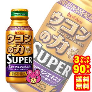 【3ケース】 ハウスWF ウコンの力 スーパー 缶120ml×30本入×3ケース:合計90本 ハウスウェルネスフーズ 【北海道·沖縄·離島配送不可】