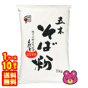 【1ケース】 五木食品 そば粉 1kg×10袋入 【北海道・沖縄・離島配送不可】