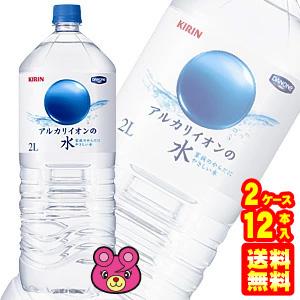 期間限定価格 非常用水としても使えます 2ケース キリン アルカリイオンの水 PET 沖縄 期間限定特価品 北海道 離島配送不可 2L×6本入×2ケース:合計12本 軟水 2000ml 安値