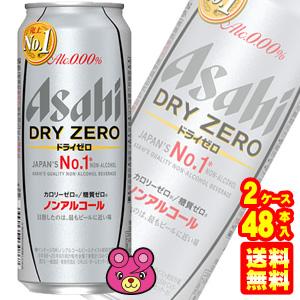 【2ケース】【6缶パック】 アサヒ ドライゼロ ノンアルコールビール 缶 500ml×6缶入×4パック×2ケース:合計48本 【北海道·沖縄·離島配送不可】