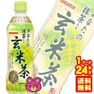お気にいる 1ケース サンガリア あなたの抹茶入り玄米茶 PET 500ml×24本入 冷凍兼用ボトル 離島配送不可 北海道 沖縄 日本製