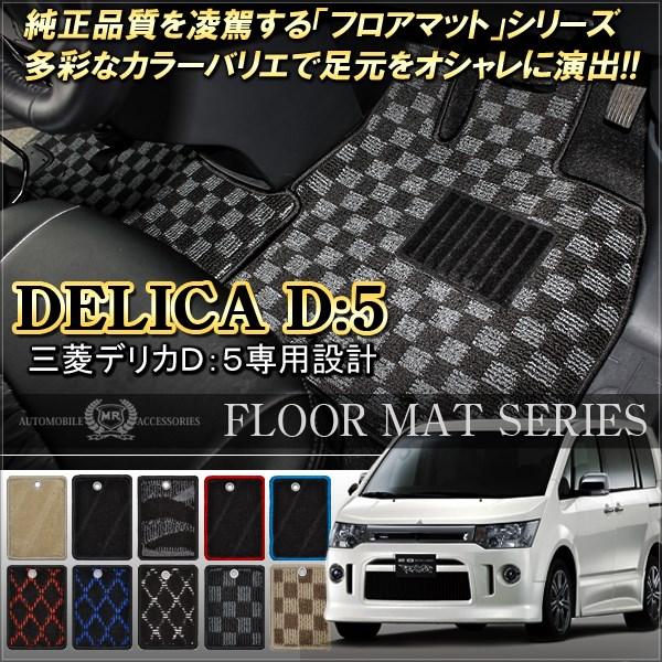 三菱 デリカ D5 三菱 デリカ D5 フロアマット ラゲッジマット付き DELICA CV4W CV5W 内装パーツ 車内 室内 カスタムパーツ インテリア フロント パーツ