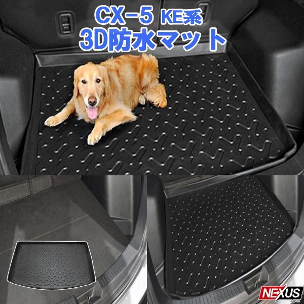 CX-5 KE系 ラゲッジマット トランクマット トランクトレイ トランク ラゲッジ トランクカーゴ ラゲージマット 1P FM3 カスタム パーツ 立体 ゴム 防水 ラバー 車 汚れ防止