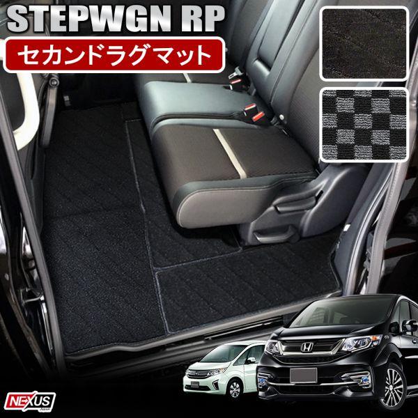 ステップワゴンRP スパーダ マット セカンドマット サードマット サイドステップマット ラグマット フロアマット ガソリン車 2列目 3列目 水洗い可能 汚れ防止 パーツ