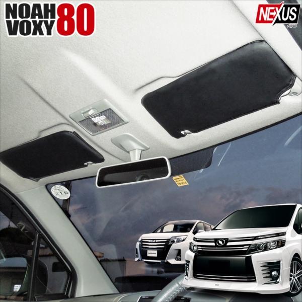 新型ノア80系 新型ヴォクシー80系 サンシェード 日よけ ノア 80系 ヴォクシー 80系 前期 後期 サンバイザーカバー 収納 車 カードホルダー ポケットケース カスタム アクセサリー 内装パーツ シートカバー VOXY NOAH ドレスアップ 収納ポケット 車内 グッズ ネコポス
