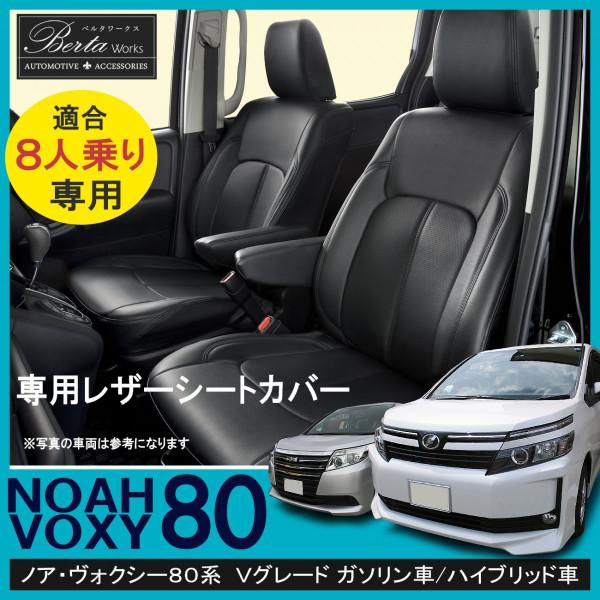 ノア 80系 ヴォクシー 80系 シートカバー 8人乗り ブラック レザー VOXY NOAH ドレスアップ カスタム パーツ ボクシー80系