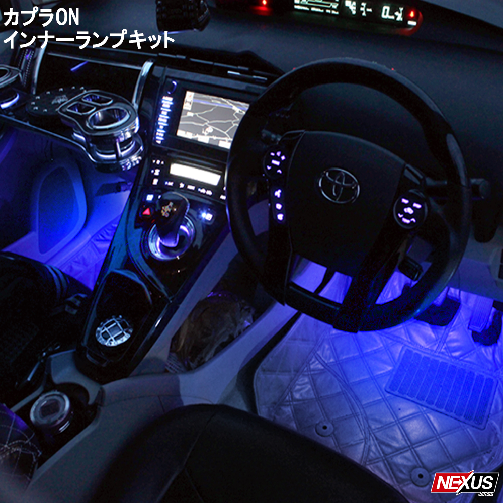 Grx12 Led Footlight Foot Lamp Kit Interior Inner Illuminations Custom Parts Indirect Lighting Of Toyota Mark X 120 Origin In The Latter