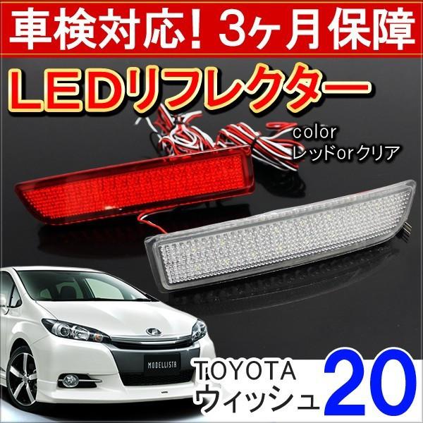 WISH uisshu ZGE20派LED反射器尾燈清除背類型紅型WISH外裝零件後部尾特別定做零件裝設交換