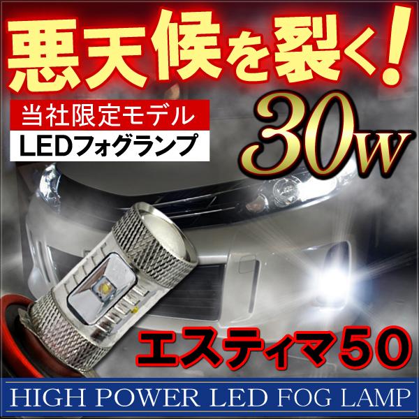 不要esutima 50 50系统后半期aerasufogurampu H16 30W LED雾灯OSRAM制造电池耦合器开电线敷设的阀门灯电灯车头灯零件特别定做
