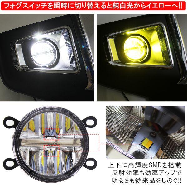 ホンダ シャトル/シャトルハイブリッド  GP7 GP8  LED フォグランプ  2色切り替えチェンジカラー ホワイト イエロー 2色切替 2個セット