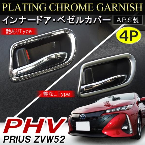 新型プリウス52系 PHV メッキドアノブカバー 内装パーツ アクセサリー インナードアベゼル カバー 4P ドアノブ周り ドレスアップ パーツ カスタム