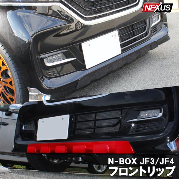 新型NBOX N-BOXカスタム JF3 JF4 パーツ フロントリップカバー 塗装品 ディフューザー エアロ リップスポイラー プロテクターカバー ガーニッシュ ドレスアップ カスタム 外装パーツ