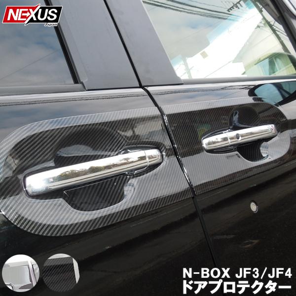 新型NBOX N-BOXカスタム JF3 JF4 パーツ メッキ ドアノブアンダープロテクター カーボン 鏡面クローム ドアハンドルカバー ガーニッシュ サイドドアハンドル ドレスアップ アクセサリー 外装 NBOXカスタム Nボックスカスタム