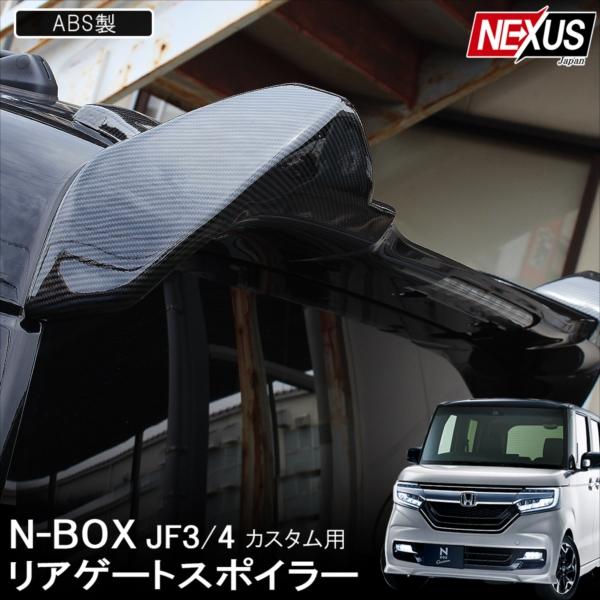 新型NBOXカスタム JF3 JF4 猫耳 リアウィング カーボン リアウイング テールゲートスポイラー リアスポイラー パーツ ドレスアップ エヌボックス アクセサリー 外装 N-BOXカスタム Nボックスカスタム 202003SS