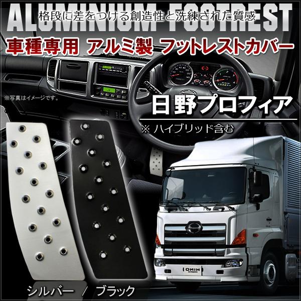 Hino profia footrest pedal cover silver black custom parts truck equipment parts large truck accessories