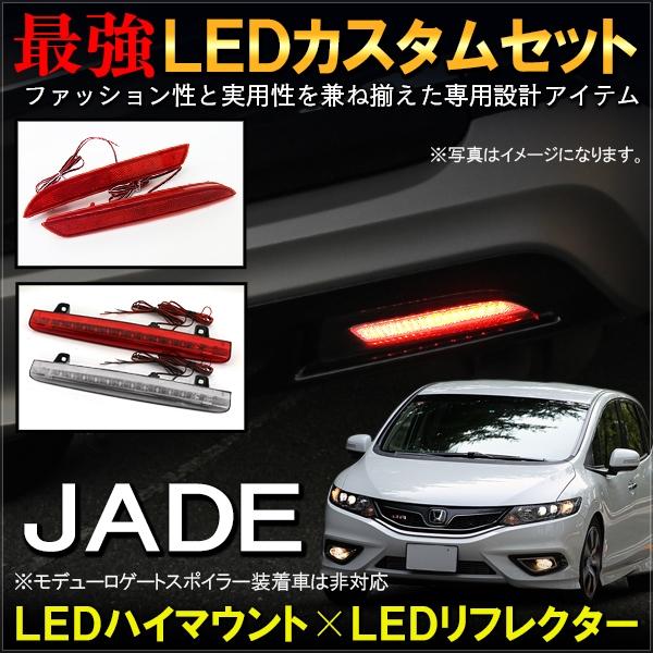 【セット割】ジェイド FR4 FR5 LEDリフレクター LEDハイマウント テールランプ ブレーキランプ バックランプ テールライト 反射板 JADE パーツ カスタム リア ハイブリッド