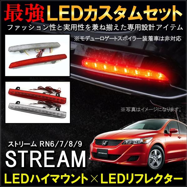 【セット割】ストリーム LEDリフレクター LEDハイマウント レッド 反射板 ブレーキランプ テールランプ パーツ カスタム ドレスアップ