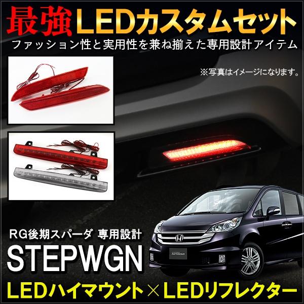 【セット割】ステップワゴンRG 後期 LEDリフレクター LEDハイマウントストップランプ レッド テールランプ パーツ カスタム ブレーキランプ カスタム ドレスアップ 改造